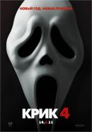 Смотреть фильм Крик 4 онлайн на KinoPod.ru бесплатно