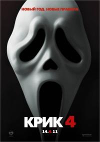 Смотреть Крик 4 онлайн на Кинопод бесплатно