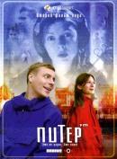 Смотреть фильм Питер FM онлайн на Кинопод бесплатно