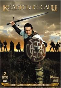 Смотреть Кельтские саги онлайн на Кинопод бесплатно