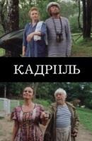 Смотреть фильм Кадриль онлайн на KinoPod.ru бесплатно