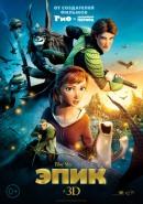 Смотреть фильм Эпик онлайн на KinoPod.ru платно
