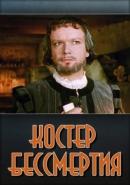 Смотреть фильм Костёр бессмертия онлайн на KinoPod.ru бесплатно