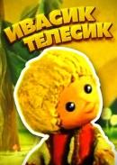 Смотреть фильм Ивасик-телесик онлайн на Кинопод бесплатно