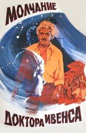 Смотреть Молчание доктора Ивенса онлайн на Кинопод бесплатно