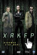 Смотреть фильм Хакер онлайн на KinoPod.ru бесплатно