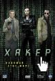 Смотреть фильм Хакер онлайн на Кинопод бесплатно