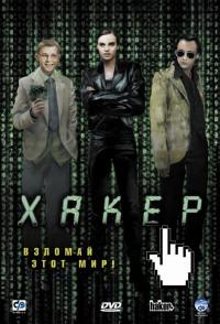 Смотреть Хакер онлайн на Кинопод бесплатно