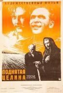 Смотреть фильм Поднятая целина онлайн на KinoPod.ru бесплатно