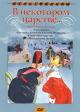 Смотреть фильм В некотором царстве… онлайн на Кинопод бесплатно