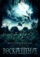 Смотреть фильм Воскрешение онлайн на Кинопод бесплатно