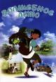 Смотреть фильм Волшебное лето онлайн на Кинопод бесплатно