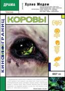 Смотреть фильм Коровы онлайн на KinoPod.ru бесплатно