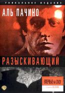 Смотреть фильм Разыскивающий онлайн на KinoPod.ru платно