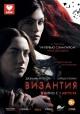 Смотреть фильм Византия онлайн на Кинопод бесплатно