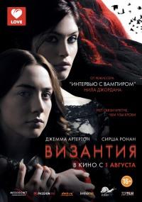 Смотреть Византия онлайн на Кинопод бесплатно