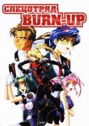 Смотреть фильм Спецотряд Burn-Up онлайн на Кинопод бесплатно