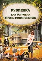 Смотреть Рублевка. Как устроена жизнь миллионеров онлайн на Кинопод бесплатно