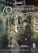 Смотреть фильм Очарование зла онлайн на KinoPod.ru бесплатно