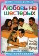 Смотреть фильм Любовь на шестерых онлайн на Кинопод бесплатно