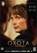 Смотреть фильм Охота онлайн на KinoPod.ru бесплатно