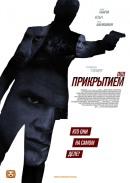 Смотреть фильм Под прикрытием онлайн на KinoPod.ru бесплатно