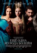 Смотреть фильм Еще одна из рода Болейн онлайн на KinoPod.ru платно