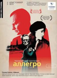 Смотреть Аллегро онлайн на Кинопод бесплатно