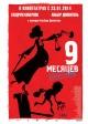 Смотреть фильм 9 месяцев строгого режима онлайн на Кинопод бесплатно