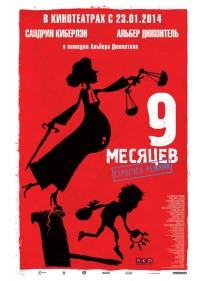 Смотреть 9 месяцев строгого режима онлайн на Кинопод бесплатно