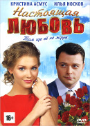 Смотреть фильм Настоящая любовь онлайн на KinoPod.ru бесплатно