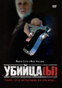 Смотреть Убийца онлайн на Кинопод бесплатно