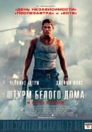 Смотреть фильм Штурм Белого дома онлайн на KinoPod.ru платно
