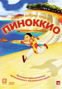 Смотреть Пиноккио онлайн на Кинопод бесплатно