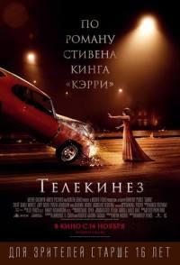 Смотреть Телекинез онлайн на Кинопод бесплатно