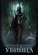 Смотреть фильм Прирожденный убийца онлайн на KinoPod.ru бесплатно
