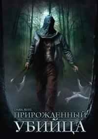 Смотреть Прирожденный убийца онлайн на Кинопод бесплатно