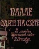 Смотреть фильм Палле один на свете онлайн на KinoPod.ru бесплатно