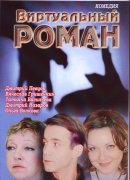 Смотреть фильм Виртуальный роман онлайн на KinoPod.ru бесплатно