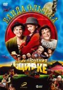 Смотреть фильм Банда Ольсена: Приключения в цирке онлайн на Кинопод бесплатно