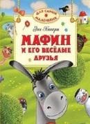 Смотреть фильм Мафин и его веселые друзья онлайн на KinoPod.ru бесплатно