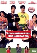 Смотреть фильм Хороший парень, плохой парень онлайн на KinoPod.ru бесплатно