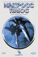Смотреть фильм Макросс Плюс онлайн на Кинопод бесплатно