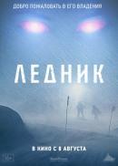 Смотреть фильм Ледник онлайн на Кинопод бесплатно