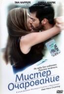 Смотреть фильм Мистер Очарование онлайн на Кинопод бесплатно
