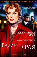 Смотреть фильм Вдали от рая онлайн на KinoPod.ru бесплатно