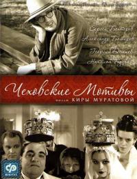 Смотреть Чеховские мотивы онлайн на Кинопод бесплатно
