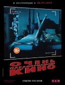 Смотреть фильм Очень паранормальное кино онлайн на KinoPod.ru бесплатно