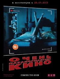 Смотреть Очень паранормальное кино онлайн на Кинопод бесплатно