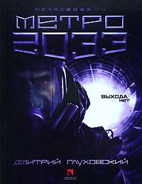 Метро 2033. Киноадаптация